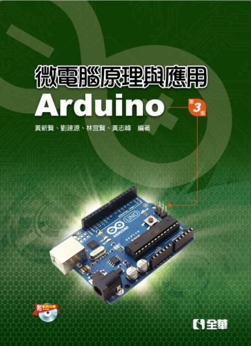 微電腦原理與應用:Arduino(附範例光碟)(第三版)