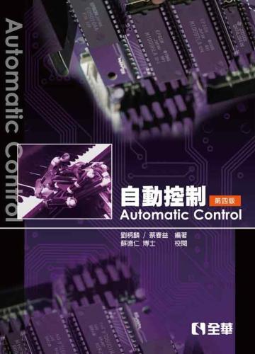 自動控制(第四版)