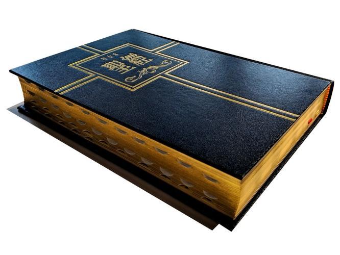 聖經:和合本(黑色皮面大字紅字索引金邊精裝)