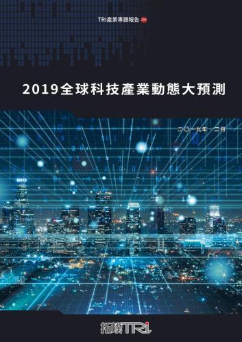 2019全球科技產業動態大預測