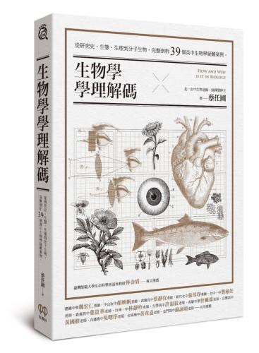 生物學學理解碼:從研究史、生態、生理到分子生物,完整剖析39個高中生物學疑難案例