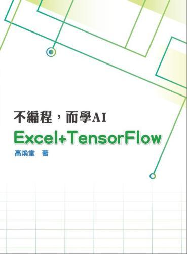 不編程,而學AI:Excel與TensonFlow的結合