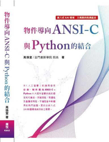物件導向ANSI:C與Python的結合