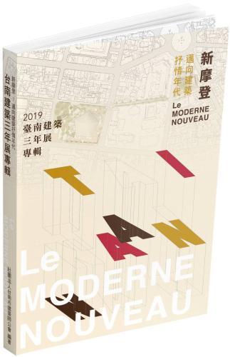 新摩登:邁向建築抒情時代:2019臺南建築三年展專輯