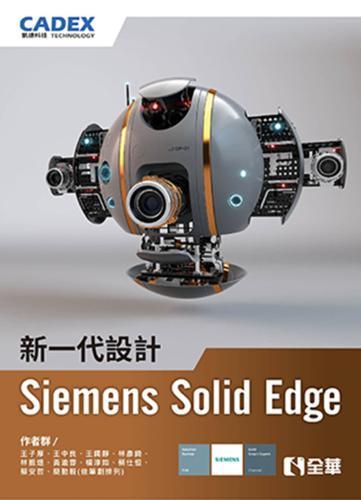 新一代設計Siemens Solid Edge?