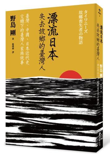 漂流日本:失去故鄉的臺灣人