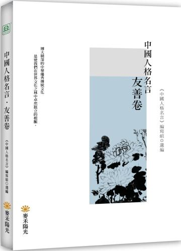 中國人格名言·友善卷