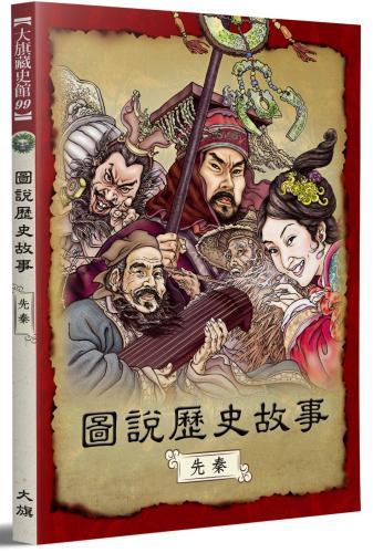 圖說歷史故事,先秦(全新修訂版)