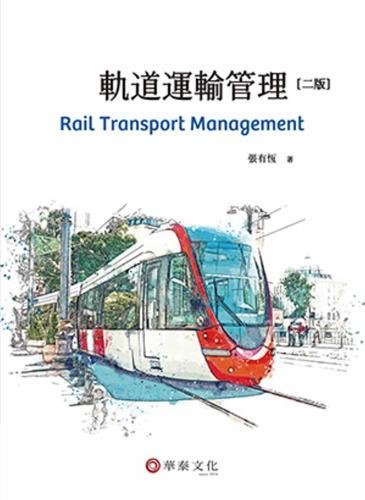 軌道運輸管理(2版)