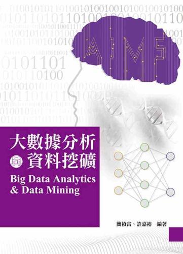 大數據分析與資料挖礦2/e