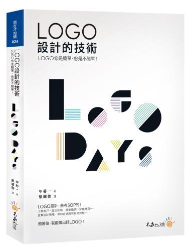 LOGO設計的技術:LOGO愈是簡單,愈是不簡單!