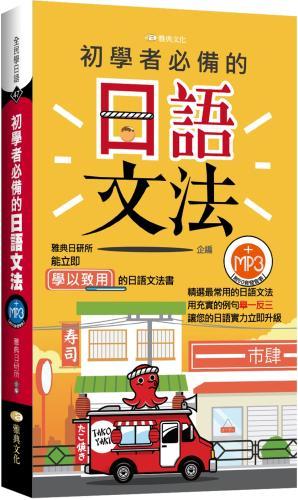 初學者必備的日語文法