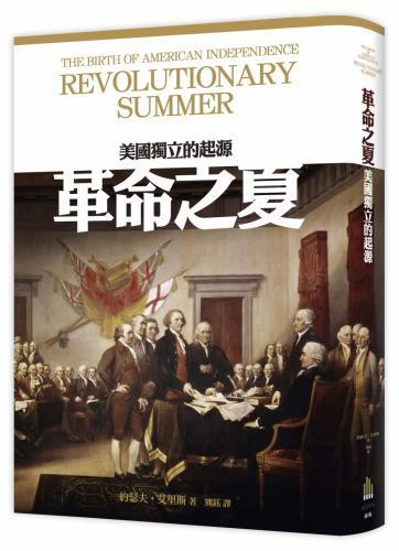 革命之夏:美國獨立的起源