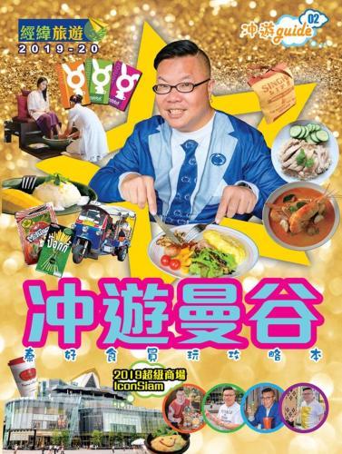 冲遊曼谷(2019-20年版)