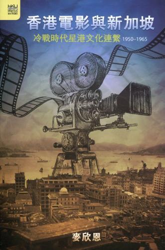 香港電影與新加坡:冷戰時代星港文化連繫 1950-1965