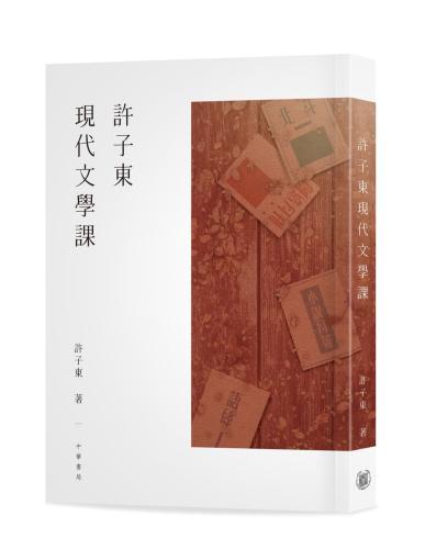 許子東現代文學課