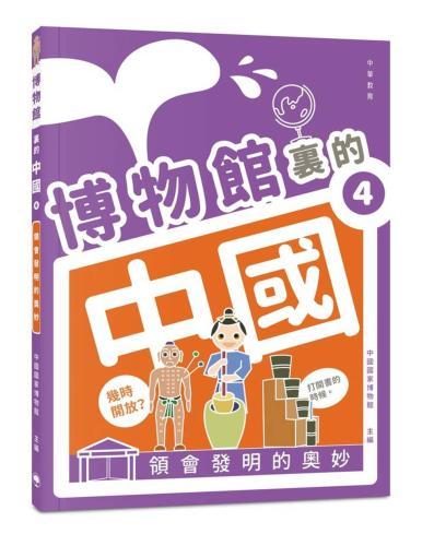 博物館裏的中國 4:領會發明的奧妙