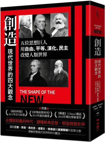 創造現代世界的四大觀念:五位思想巨人,用自由、平等、演化、民主改變人類世界