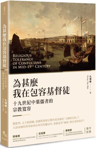 為甚麼我在包容基督徒?:十九世紀中葉儒者的宗教寬容