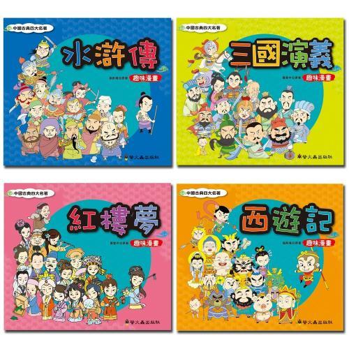 趣味漫畫中國古典四大名著:水滸傳、三國演義、紅樓夢、西遊記