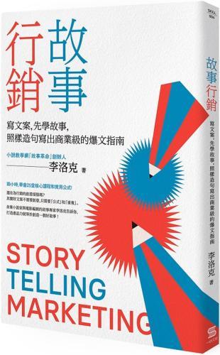 故事行銷:寫文案,先學故事,照樣造句就能寫出商業等級的爆文指南