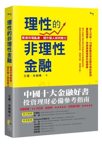 理性的非理性金融:看清市場亂象,提升自我研判實力