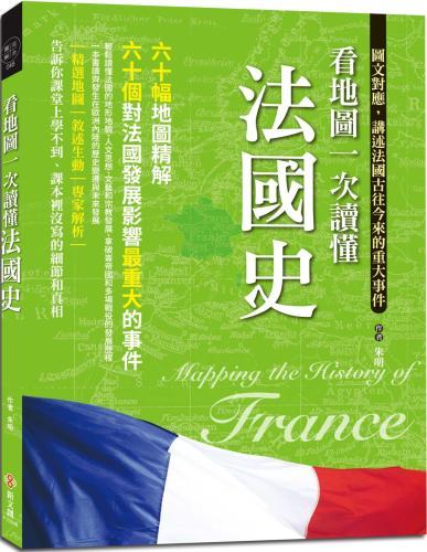 看地圖一次讀懂法國史:64幅地圖精解,60個對法國發展影響最重大的事件