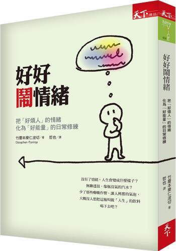 好好鬧情緒:把「好煩人」的情緒化為「好能量」的日常修練(第二版)