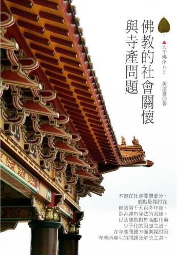 佛教的社會關懷與寺產問題