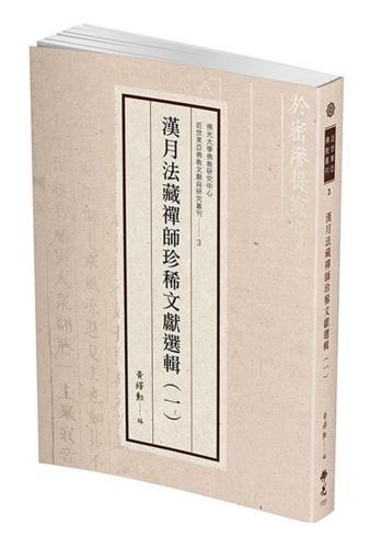 漢月法藏禪師珍稀文獻選輯(一)