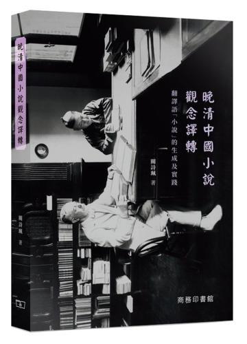 晚清中國小說觀念譯轉:翻譯語「小說」的生成及實踐