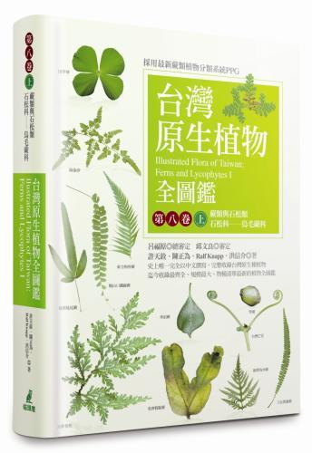 台灣原生植物全圖鑑第八卷(上):蕨類與石松類 石松科--烏毛蕨科