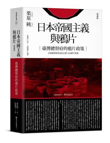 日本帝國主義與鴉片(增補版)(二版):臺灣總督府的鴉片政策