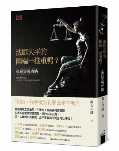 法庭天平的兩端一樣重嗎.:法庭實戰攻略