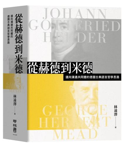 從赫德到米德:邁向溝通共同體的德國古典語言哲學思路