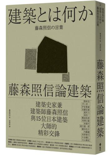 藤森照信論建築(二版):建築是什麼