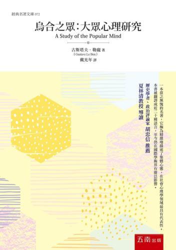 烏合之眾:大眾心理研究(2版)