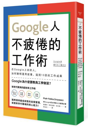 Google人不疲倦的工作術:在Google上班的人,如何聰明運用能量,達到10倍的工作成果
