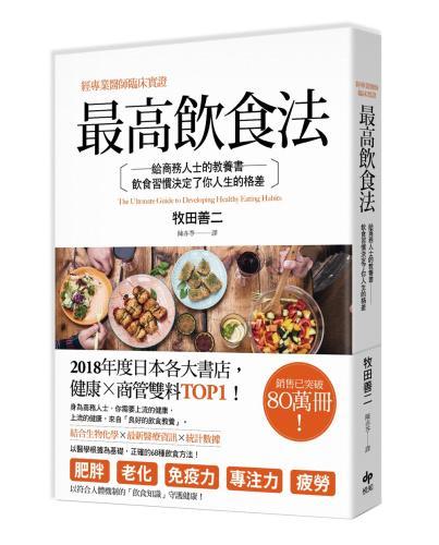 最高飲食法:給商務人士的教養書,飲食習慣決定了你人生的格差