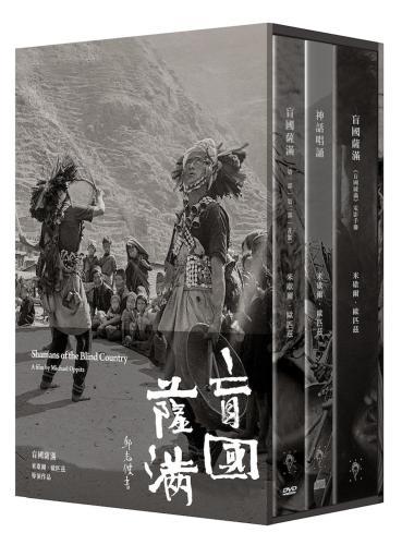 盲國薩滿(DVD+CD+電影手冊)