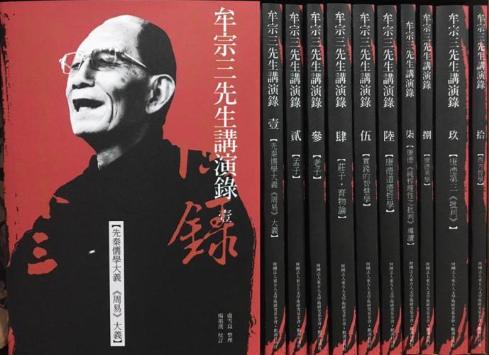 牟宗三先生講演錄(全10冊)