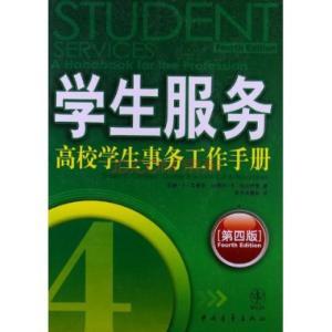 学生服务:高校学生事务工作手册