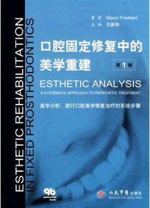 口腔固定修复中的美学重建(第1卷):美学分析:进行口腔美学修复治疗的系统步骤