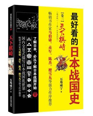 最好看的日本战国史(3):天下棋峙
