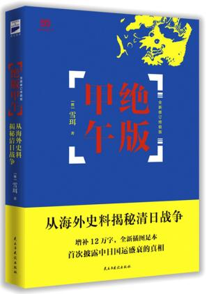 绝版甲午(甲午战争120年纪念版,双色图文典藏)(从海外史料揭秘清日战争)