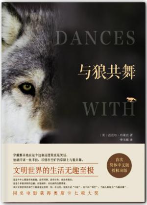 与狼共舞(囊括7项奥斯卡大奖电影原著小说,中文版首次正式授权出版!)