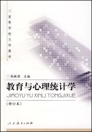 教育与心理统计学(修订本)