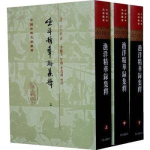 中国古典文学丛书:渔洋精华录集释(精裝)(上中下)(竖排繁体)
