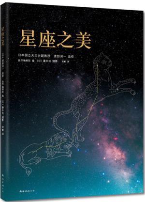 星座之美(最精美最全面的入门级星座科普读物,探寻漫天星辰的神秘之美!)