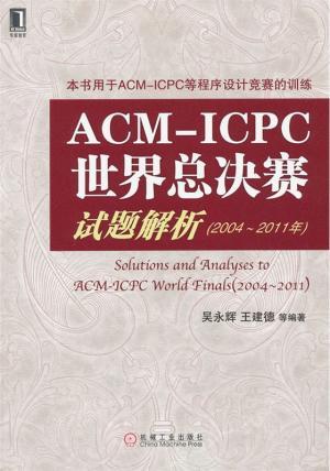ACM/ICPC世界总决赛试题解析(2004-2011年)(囊括连续8届ACM-ICPC世界总决赛的全部试题解题分析)